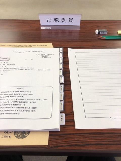 千葉県国土利用計画地方審議会